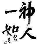 karigshinjinichinyo150.jpg